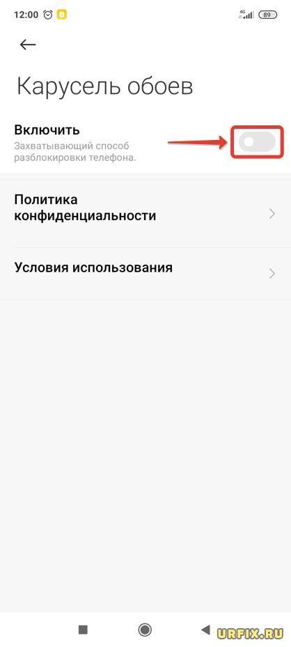 Как отключить Карусель обоев на экране блокировки Xiaomi