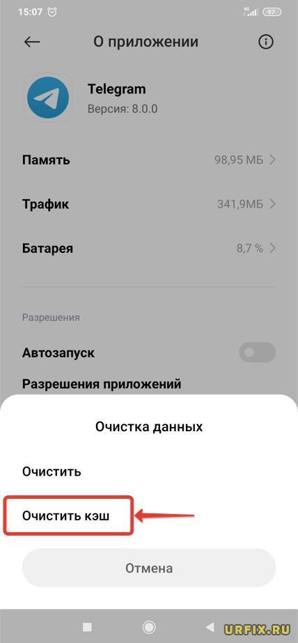 Как удалить кэш в Telegram на Android
