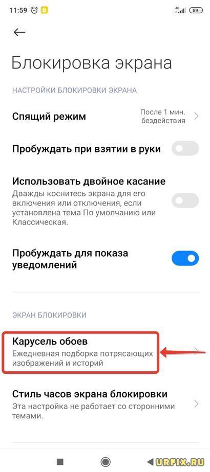 Карусель обоев Android Xiaomi - настройки