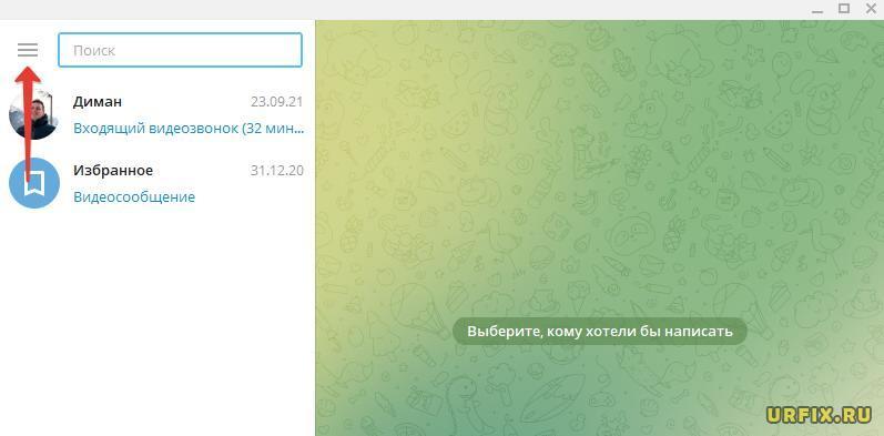 Меню Telegram на ПК