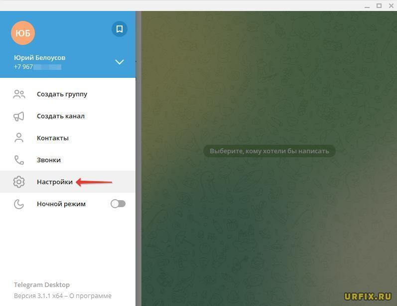 Настройки Telegram в программе на компьютере