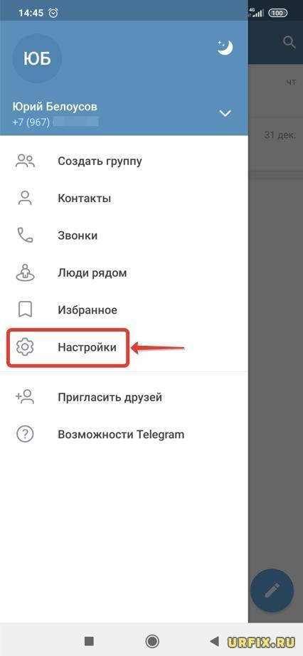 Настройки - Telegram