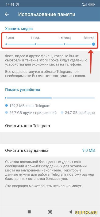 Настройки кэширования медиа файлов в Телеграмме