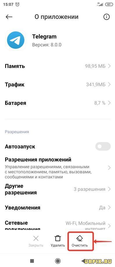 Очистка кэша Telegram на Android телефоне