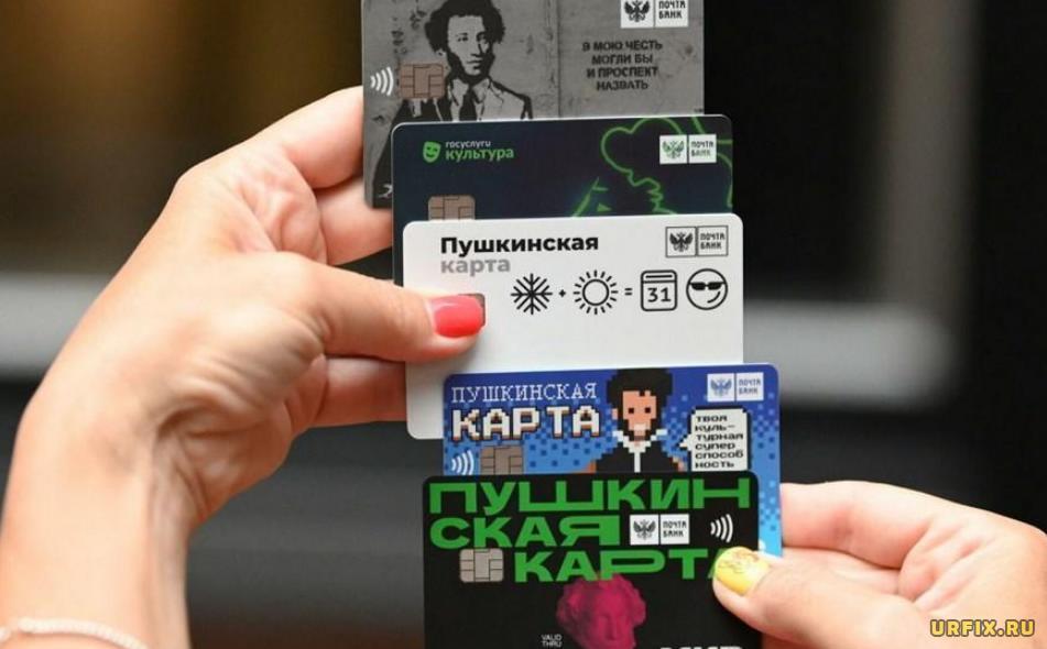 Оформить и получить «Пушкинскую карту» для молодежи