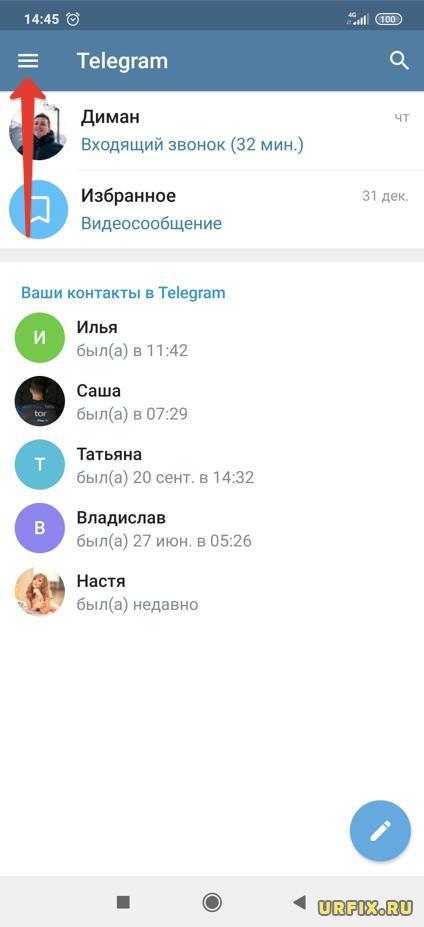 Открыть меню Телеграмм