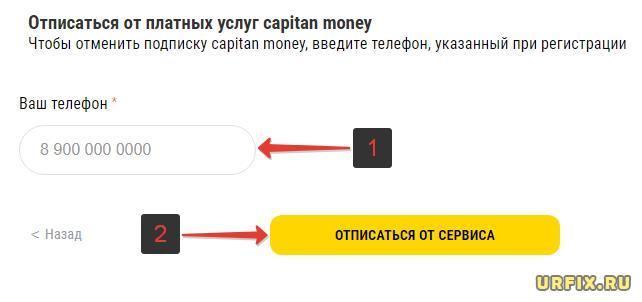 Отписаться от сервиса Capitan Money (Капитан Мани, Капитан Моней)