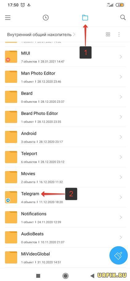 Папка Telegram на Android