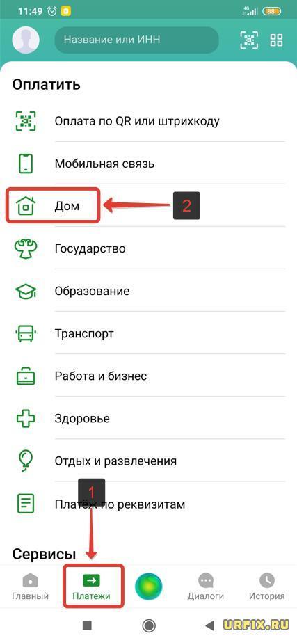 Платежи - Дом - Сбербанк