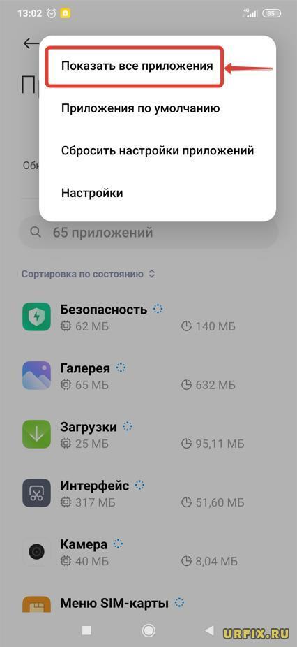 Показать все приложения Android