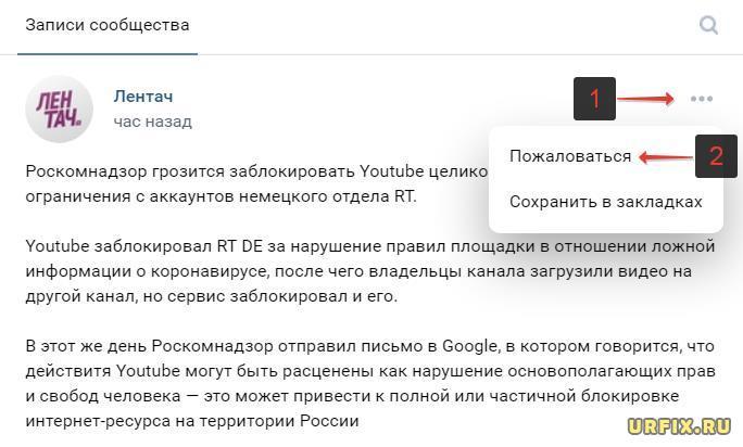 Пожаловаться на публикацию в Вконтакте