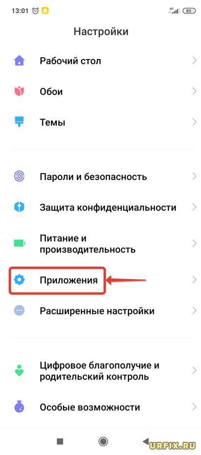 Приложения - настройки Android
