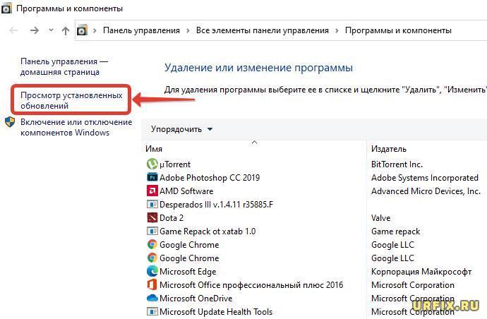 Просмотр установленных обновлений Windows