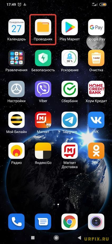 Проводник Android приложение