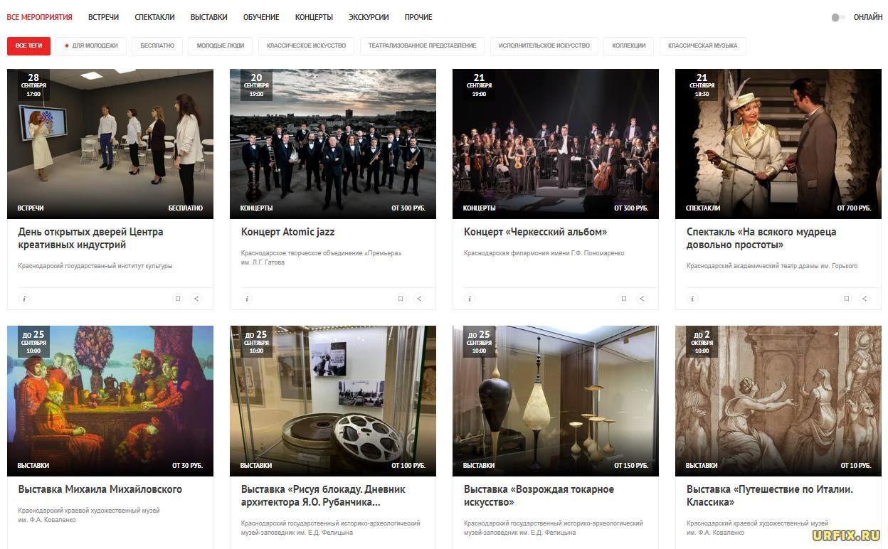 Пушкинская карта - афиша- концерты, спектакли, музеи, выставки, театры, филармонии и экскурсии