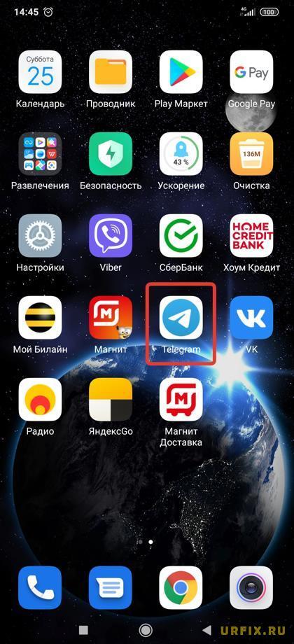 Telegram на рабочем столе телефона