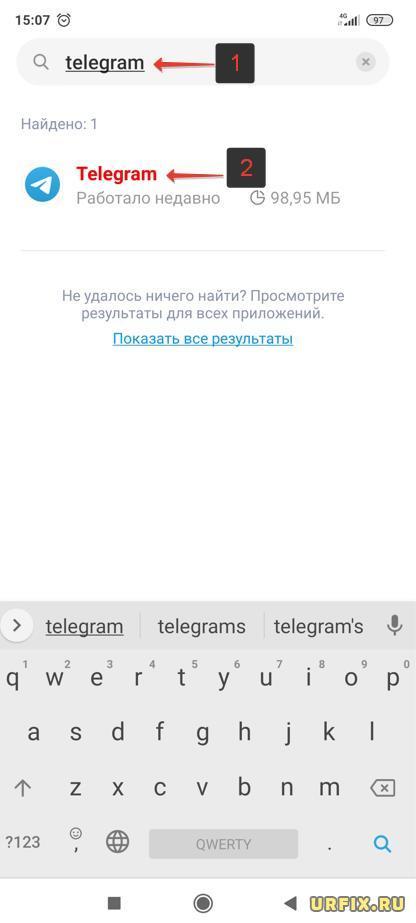 Telegram - найти в списке приложений Андроид
