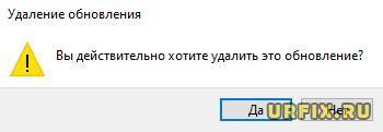 Удаление обновления Windows