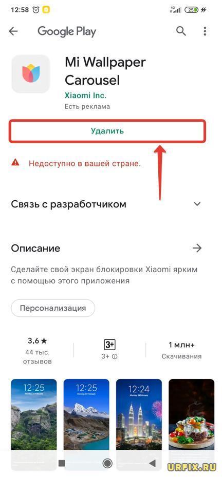 Удаление приложения Карусель обоев Mi Wallpaper Carousel в Google Play Market