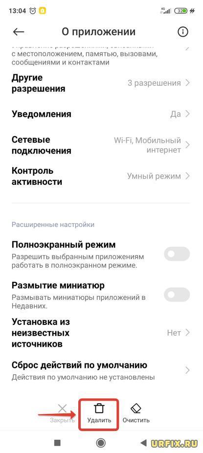 Удалить Карусель обоев с телефона Xiaomi
