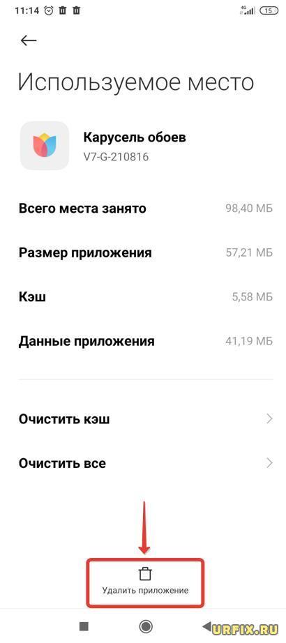 Удалить приложение Карусель обоев Android
