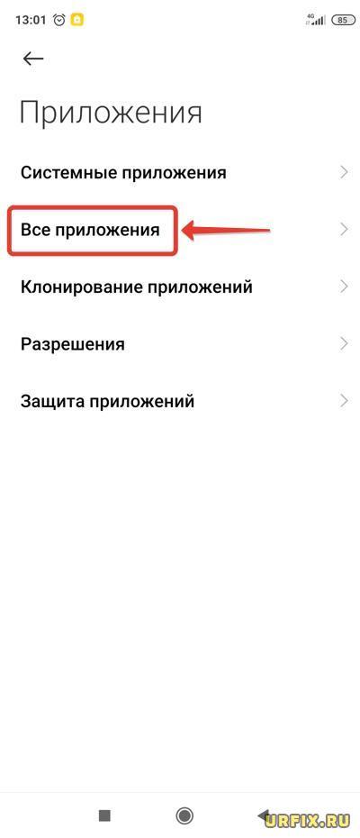 Все приложения - настройки Android
