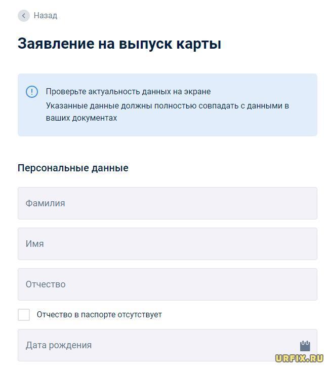Заявление на выпуск Пушкинской карты в Почтабанке