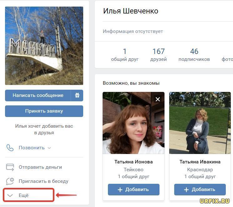 Еще - Вконтакте - меню