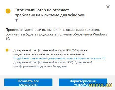 Этот компьютер не отвечает требованиям к системе для Windows 11