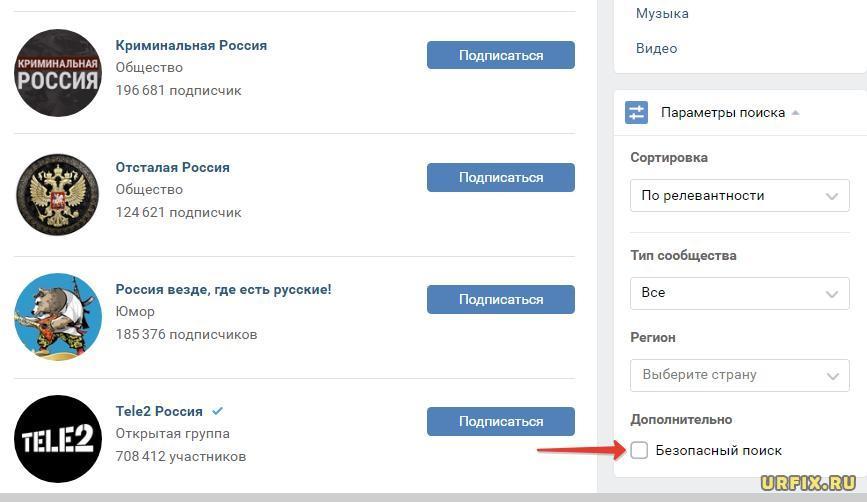 Отключить безопасный поиск Вконтакте