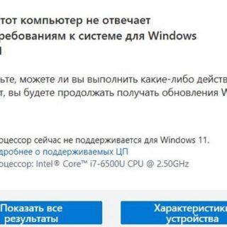 Процессор сейчас не поддерживается для Windows 11 - что делать, как исправить