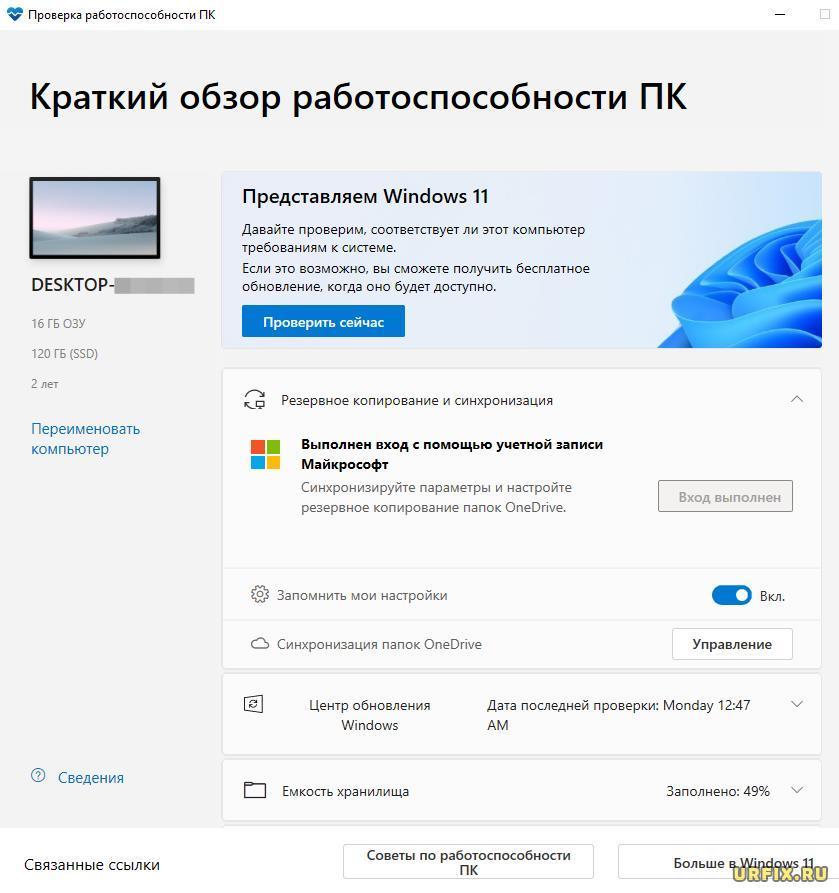 Проверка совместимости Windows 11 с ПК - программа PC Health Check
