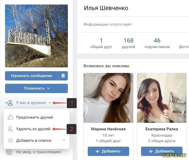 Удалить из друзей Вконтакте на ПК