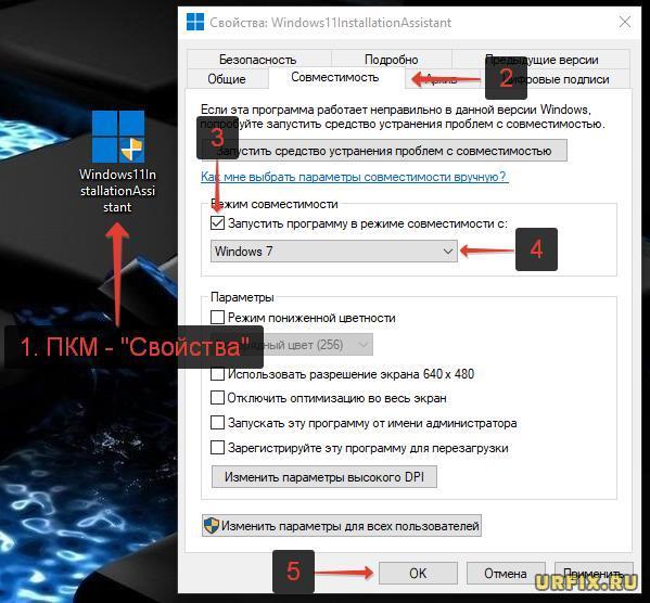 Установка Windows 11 на несовместимый процессор