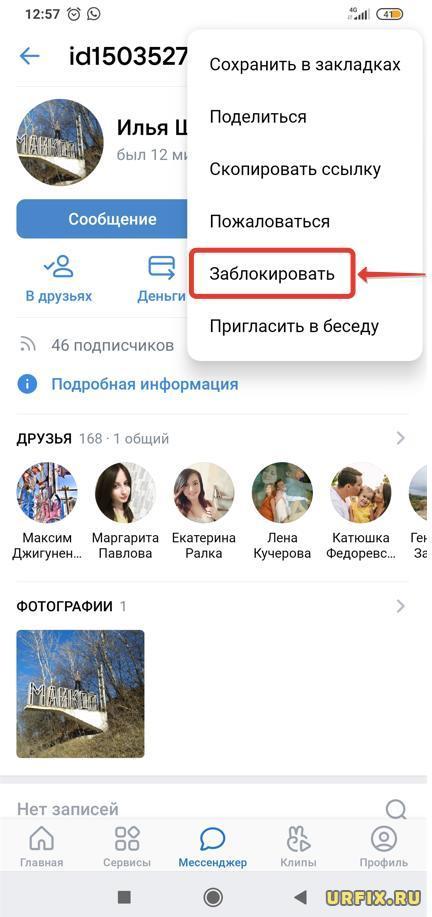 Заблокировать человека в ВК - приложение
